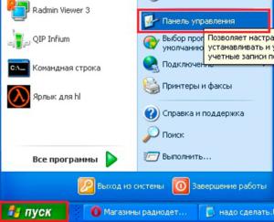 Поиск Панели управления в XP
