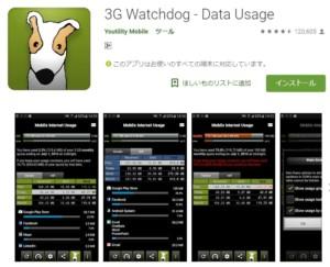 Приложение 3G Watchdog в Google Play
