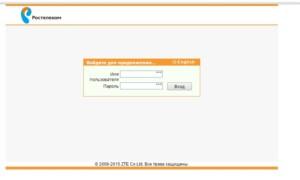 Сразу при входе в личный кабинет потребуется ввести логин и пароль.
