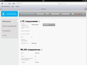 Параметры LTE