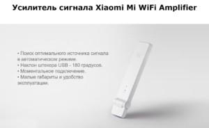 Настройка Mi Wifi Amplifier 2
