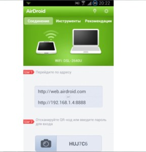 Внешний вид приложения AirDroid на смартфонах