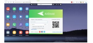 Сопряжение ПК со смартфоном по QR-коду AirDroid