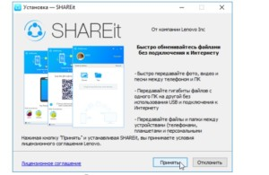 Принятие условий соглашения SHAREit