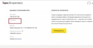 Результаты IPv6 Yandex.Интернетометр