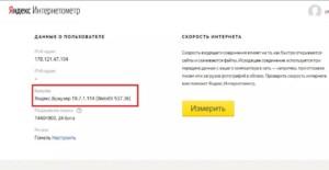 Результаты Браузер Yandex.Интернетометр