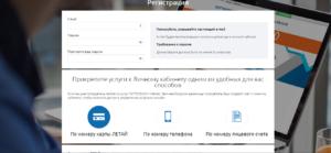 Онлайн-регистрация в личном кабинете