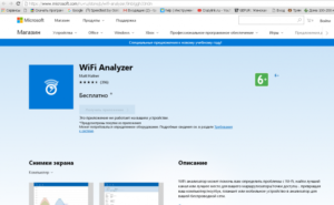 Wi-Fi Анализатор в официальном магазине Microsoft