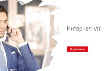 Страница тарифа на официальном сайте