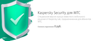 Kaspersky Security для МТС