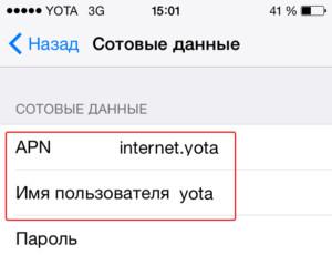 Настройка APN для Yota