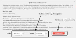 Отключить ТТК интернет