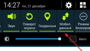 Отключить мобильные данные