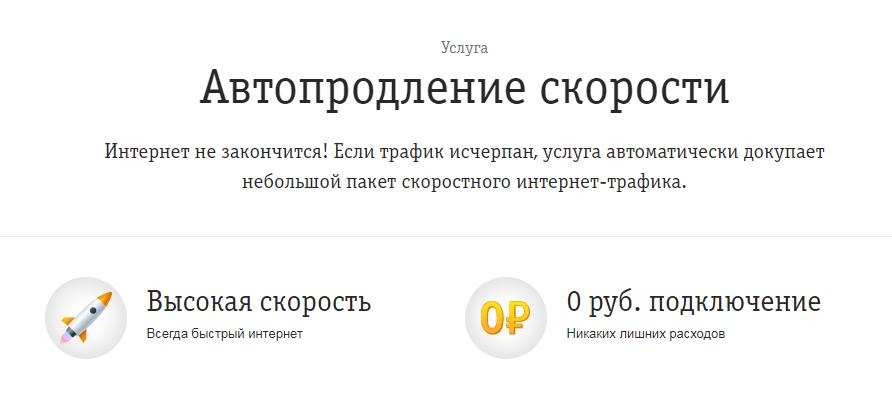 Подключать услугу можно за 0 рублей, но потом придется платить по тарифу
