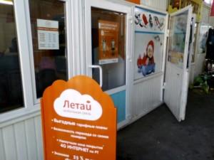 Центр обслуживания клиентов, в котором можно запросить смену тарифа и решить проблемы с сетью