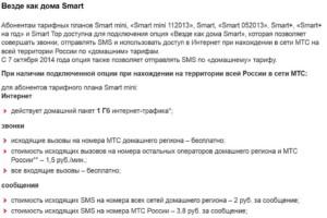 К тарифу можно подключить другую опцию – «Смарт», которая позволит выгоднее использовать минуты и СМС