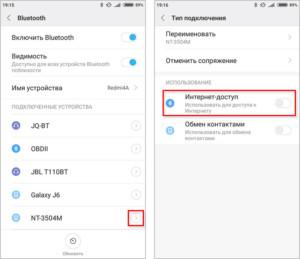Настройка интернета через Bluetooth на Android в настройках смартфона