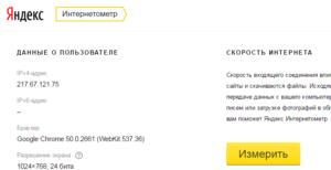 Сервис от «Яндекса»
