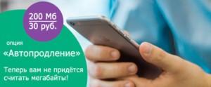 Увеличить объем доступного на телефоне трафика предлагает не один «Билайн»