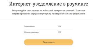 Интернет-уведомления в роуминге для защиты от второстепенных трат.