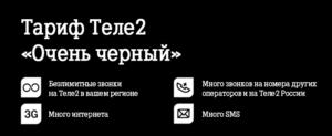 Реклама «Очень черный»