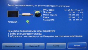 Подключение ТВ к wifi через РВС