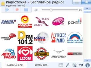 Прослушивание радио в интернете