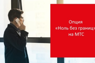 Эта опция удобна для тех, кто звонит в Россию