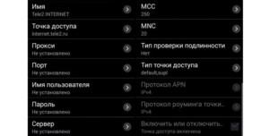 Настройки смартфона на андроид под работу с «Теле2»