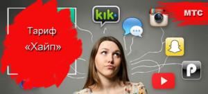 Интернет «Хайп» действительно неограничен в некоторых популярных социальных сетях и сервисах