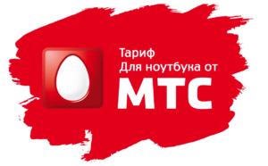 На данный момент МТС предлагает лишь один тариф для модемов