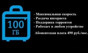 Оператор обладает одними из самых выгодных и прозрачных условий на российском рынке