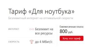 На данный момент для модемов и роутеров доступен только тариф «Для ноутбука»