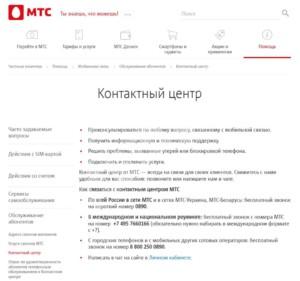 Подключить тариф можно через горячую линию или путем входа в онлайн ЛК