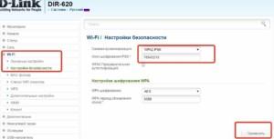 Установка пароля в D-LINK