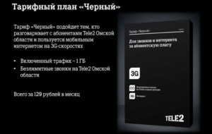 Тарифы «Теле2» постоянно совершенствуются, для того чтобы соответствовать ожиданиям пользователей