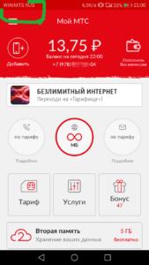 Приложение – отличная замена для голосового меню
