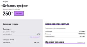 Одно из выгодных предложений – 5 Гб за 250 рублей