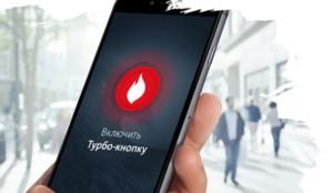 «Турбо-кнопка» позволяет временно увеличить скорость сети до максимальной