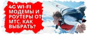 О Wi-Fi-оборудовании от «МТС»