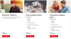Предлагаемые тарифы для сетевого оборудования