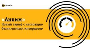 Тариф «Анлим» позволяет без ограничений пользоваться интернетом