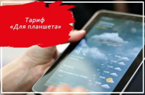 «Для планшета» – единственный тариф с хорошими условиями