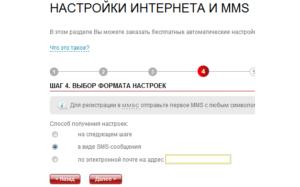 Заказ параметров в России и других странах, где МТС предоставляет услуги, происходит одинаково