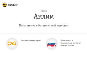 Неограниченным доступом можно пользоваться по всей России