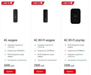 Цены на устройства указаны на официальном сайте
