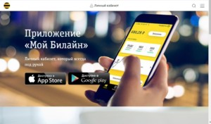 На beeline ru login домашний интернет и мобильная связь настраиваются в пару кликов