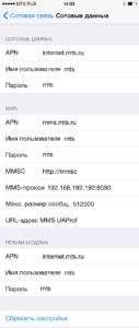 Настройки для сети МТС на операционную систему Android