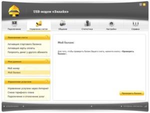 Приложение для домашнего мобильного интернета от «Билайна»