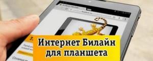 «Билайн» предлагает использовать выгодные тарифы для планшета